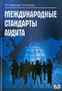 Макальская, Ковалева - Международные стандарты аудита (Учебное пособие) обложка книги