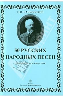 50 русских народных песен. Для фортепиано в 4 руки - Петр Чайковский
