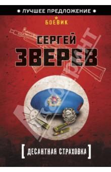 Десантная страховка - Сергей Зверев