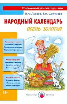 Народный календарь. Осень золотая. Книга для педагогов и родителей - Лыкова, Шипунова