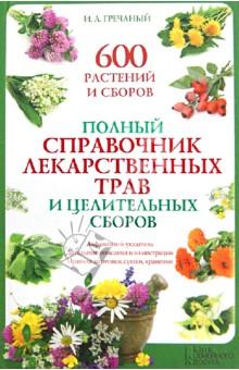 каталог лечебных трав с фото