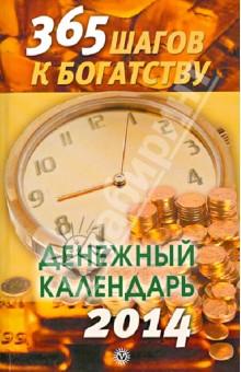 365 шагов к богатству. Денежный календарь 2014