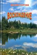 Веселин Георгиев - Восхождение. Стихотворения и миниатюры обложка книги