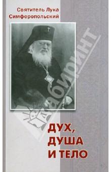 Дух, душа и тело - Святитель Лука Крымский (Войно-Ясенецкий)
