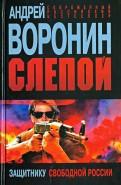 Андрей Воронин: Слепой. Защитнику свободной России