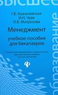 Казначевская, Чуев, Матросова: Менеджмент. Учебное пособие для бакалавров