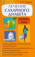 Юрий Захаров: Лечение сахарного диабета первого типа