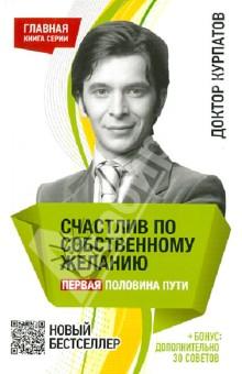 Купить Андрей Курпатов: Счастлив по собственному желанию. Первая половина пути ISBN: 978-5-373-05326-6