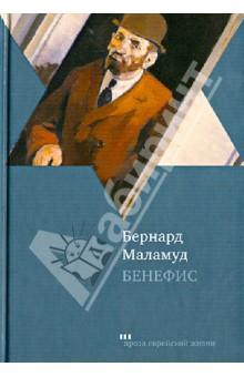 Бенефис. Рассказы - Бернард Маламуд