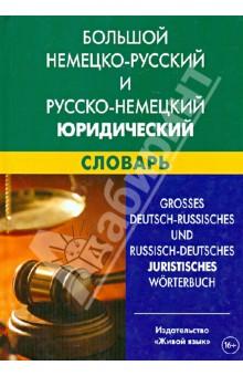 Большой немецко-русский и русско-немецкий юридический словарь. Свыше 100 000 терминов - Татьяна Ковалева-Райхенбехер