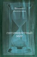 Вероника Афанасьева: Пятиминутный мир. Дневники в стихах