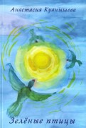 Анастасия Куанышева: Зеленые птицы. Стихи 1996-2013 гг.