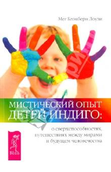 Мистический опыт Детей Индиго: о сверхспособностях, путешествиях между мирами и будущем человечества - Мег Лоузи
