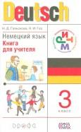 Гальскова, Гез: Немецкий язык. 3 класс. Книга для учителя. РИТМ. ФГОС