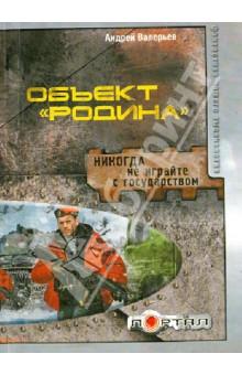 Объект Родина - Андрей Валерьев