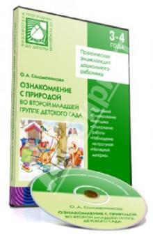 Ознакомление с природой во второй младшей группе детского сада (CD) - Ольга Соломенникова