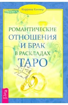 Романтические отношения и брак в раскладах Таро - Коррина Кеннер