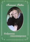Анатолий Рыбкин - Избранные стихотворения обложка книги