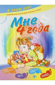 Мне 4 года - Алла Остапенко