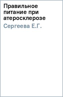 Правильное питание при атеросклерозе - Е.Г. Сергеева