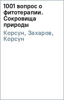 1001 вопрос о фитотерапии. Сокровища природы