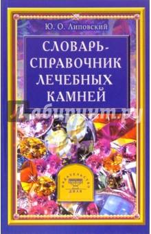 Словарь-справочник лечебных камней - Юрий Липовский