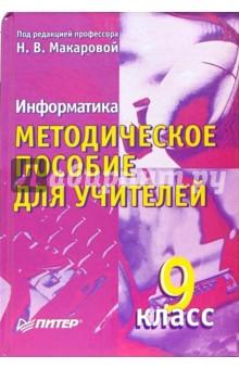 Информатика. Методическое пособие для учителей. 9 класс - Наталья Макарова