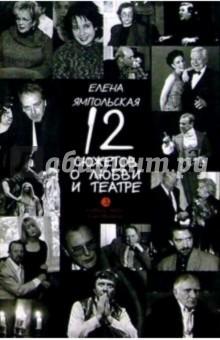 12 сюжетов о любви и театре