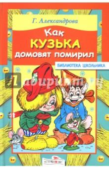 Как Кузька домовят помирил - Галина Александрова