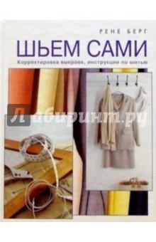 Шьем сами: корректировка выкроек, инструкции по шитью - Рене Берг
