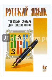 Русский язык. Толковый словарь для школьников - Берегулина, Стерлигов