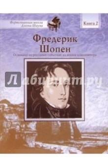 Фредерик Шопен: Книга 2: Основано на реальных событиях из жизни композитора
