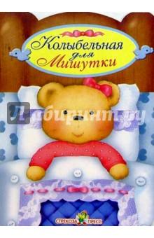 Кроватка. Колыбельная для Мишутки - Наталья Мигунова