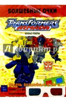 Трансформеры: Боевые роботы