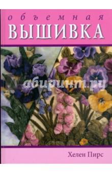 Книга объемная вышивка купить в