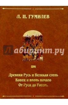 Древняя Русь и Великая Степь - Лев Гумилев