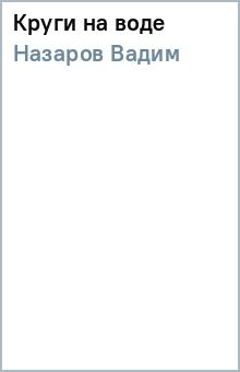 Круги на воде - Вадим Назаров