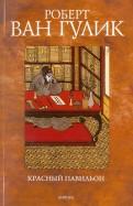 Роберт Гулик - Красный павильон обложка книги