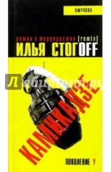 Камикадзе - Илья Стогов