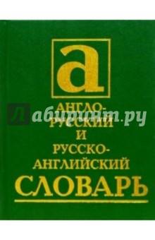 Англо-русский и русско-английский словарь: 40 000 слов