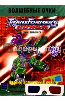 Трансформеры: Темные захватчики