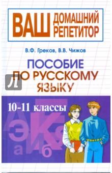 Пособие по русскому языку. 10-11 классы - Греков, Чижов