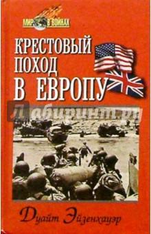Крестовый поход в Европу - Дуайт Эйзенхауэр