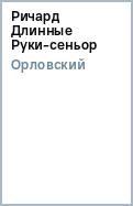 РИЧАРД ДЛИННЫЕ РУКИ СЕНЬОР FB2 СКАЧАТЬ БЕСПЛАТНО