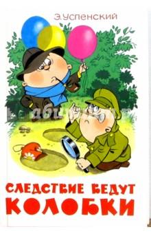 Следствие ведут колобки - Эдуард Успенский