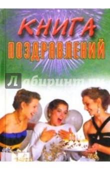 Книга поздравлений - Наталья Цветкова