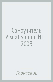 Самоучитель Visual StudioNET 2003 - Андрей Гарнаев