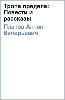Тропа предела: Повести и рассказы - Антон Платов