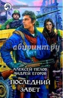 Последний завет - Пехов, Егоров