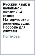 РУССКИЙ ЯЗЫК 3-4 КЛАСС МЕТОДИЧЕСКИЕ РЕКОМЕНДАЦИИ ПОЛЯКОВА СКАЧАТЬ БЕСПЛАТНО